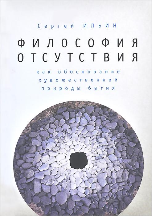 Сергей Ильин Философия отсутствия как обоснование художественной природы бытия
