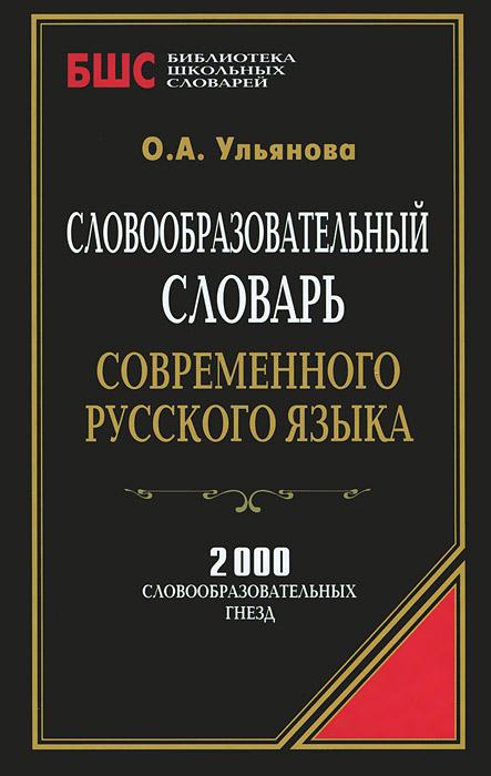 Словообразовательный словарь современного русского языка школьный словообразовательный словарь русского языка