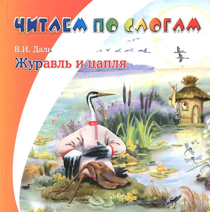 В. Даль Журавль и цапля