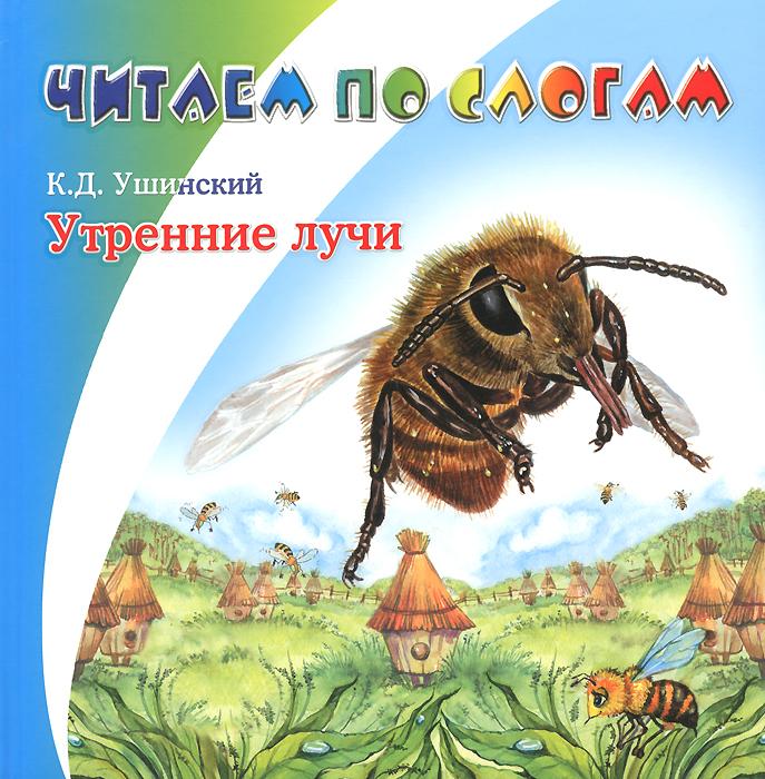 К. Д. Ушинский Утренние лучи к д ушинский к д ушинский рассказы и сказки