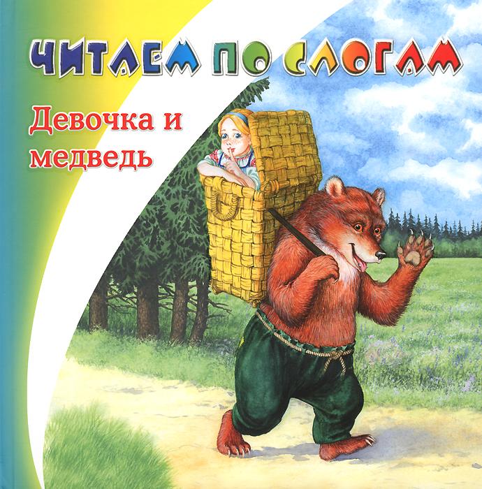 Девочка и медведь малыш ребенок девочка мальчик с капюшоном ватнике вест жиле медведь пиджаки тепловые одежда