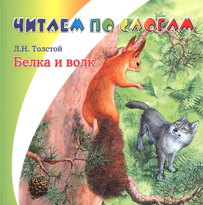 Л. Н. Толстой Белка и волк а н толстой эмигранты