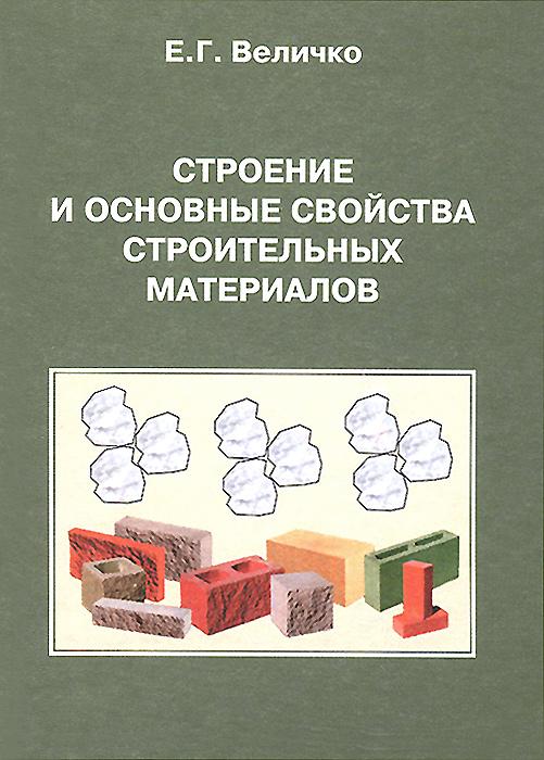 Строение и основные свойства строительных материалов. Учебное пособие