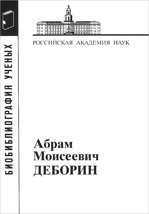 Абрам Моисеевич Деборин путь ко спасению краткий очерк аскетики выпуск 1