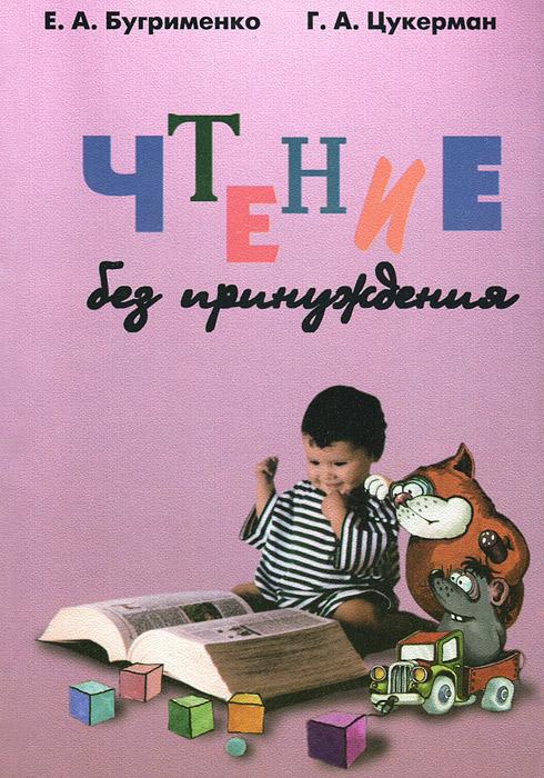 Чтение без принуждения. Е. А. Бугрименко, Г. А. Цукерман