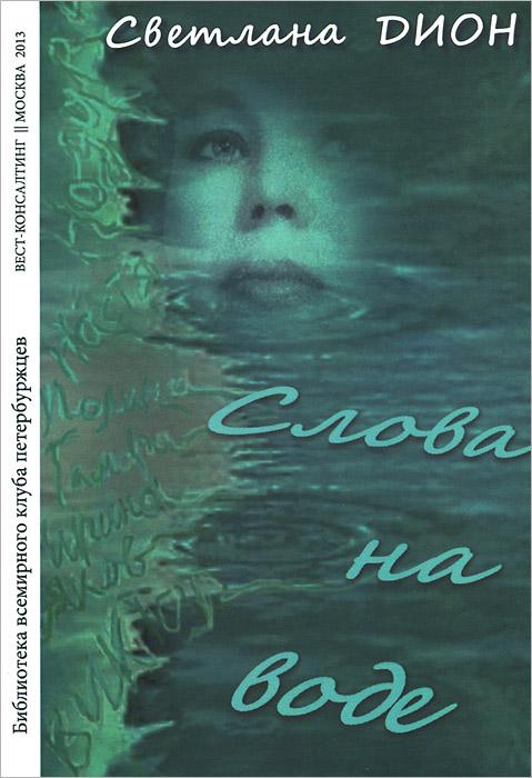 Светлана Дион Слова на воде