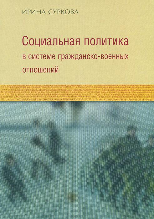 Социальная политика в системе гражданско-военных отношений