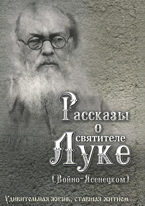 Рассказы о святителе Луке (Войно-Ясенецком). Наталия Скоробогатько