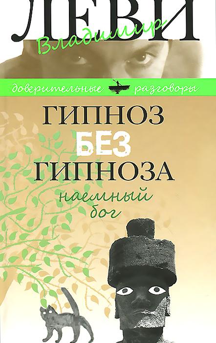 Владимир Леви Гипноз без гипноза. Наемный бог леви владимир львович нестандартный ребенок или как воспитывать родителей