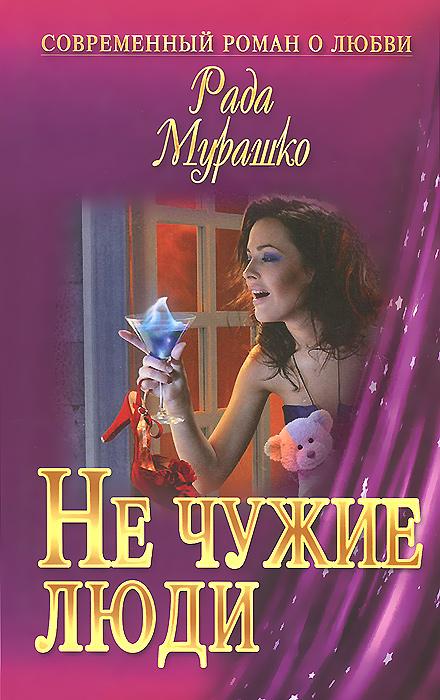 Рада Мурашко Не чужие люди магазины пинко в москве