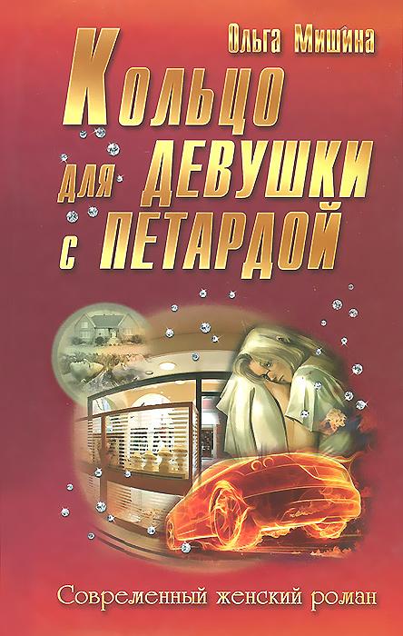 Ольга Мишина Кольцо для девушки с петардой сначала человек потом христианин таков порядок жизни
