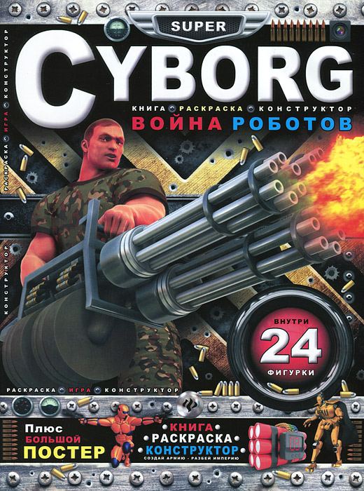 Cyborg. Война роботов. Книга-раскраска-конструктор