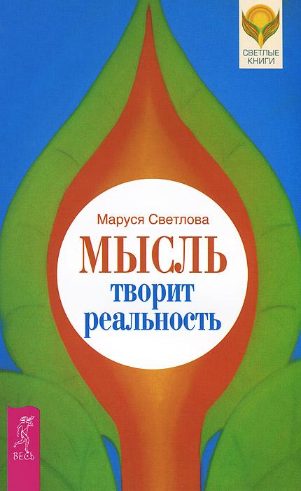 Маруся Светлова Мысль творит реальность ISBN: 978-5-9573-2619-9