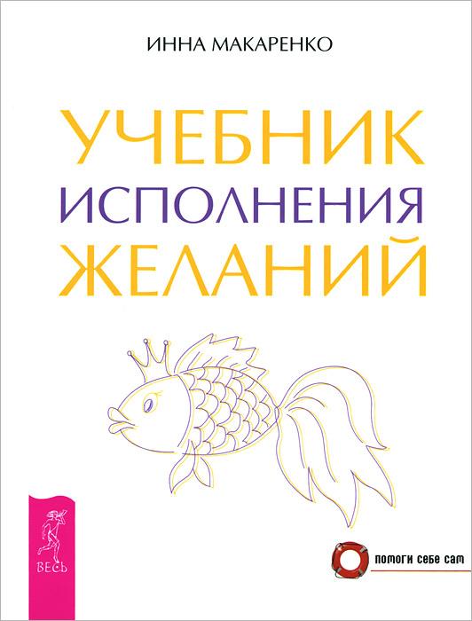 Инна Макаренко Учебник исполнения желаний ISBN: 978-5-9573-2692-2
