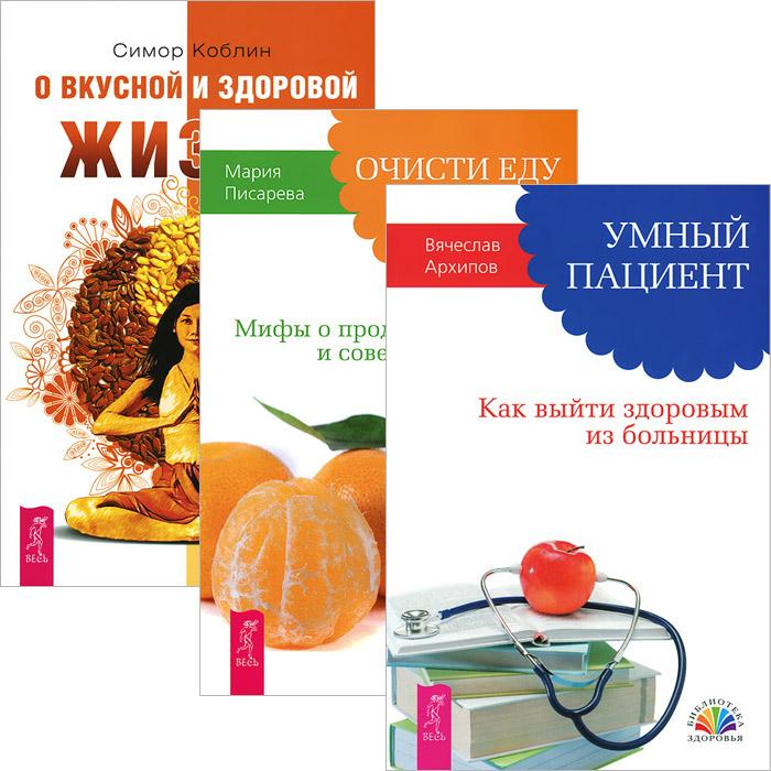 Умный пациент. Очисти еду от плесени лжи. О вкусной и здоровой жизни (комплект из 3 книг) книга о вкусной и здоровой пище
