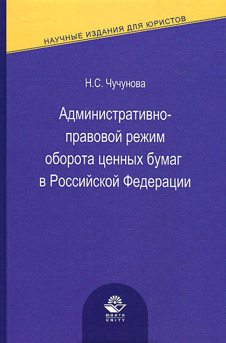 Н. С. Чучунова Административно-правовой режим оборота ценных бумаг в Российской Федерации