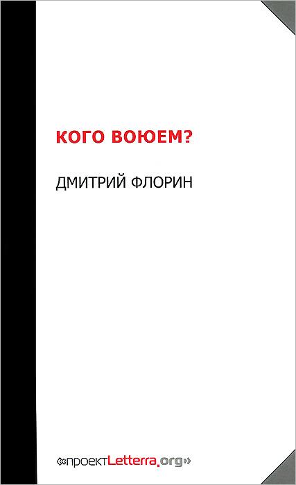 Дмитрий Флорин Кого воюем?