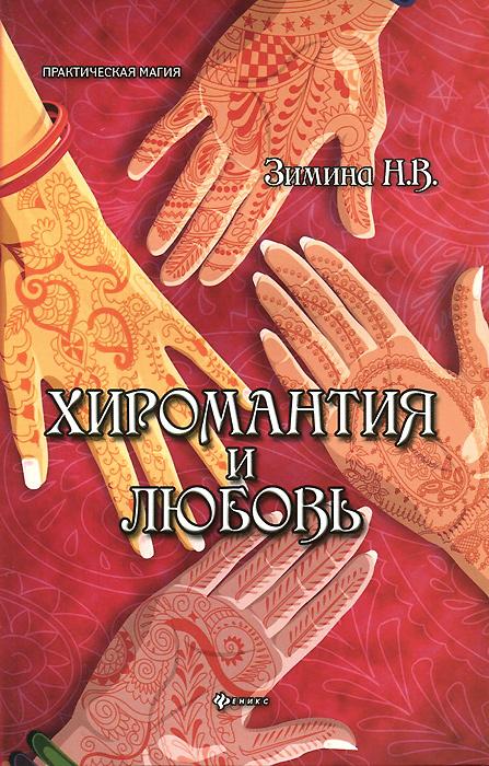 Н. В. Зимина Хиромантия и любовь