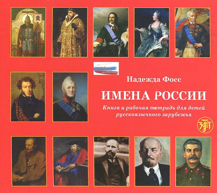 Имена России великие имена россии