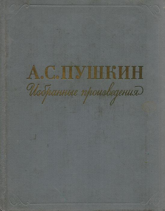все цены на А. С. Пушкин. Избранные произведения онлайн