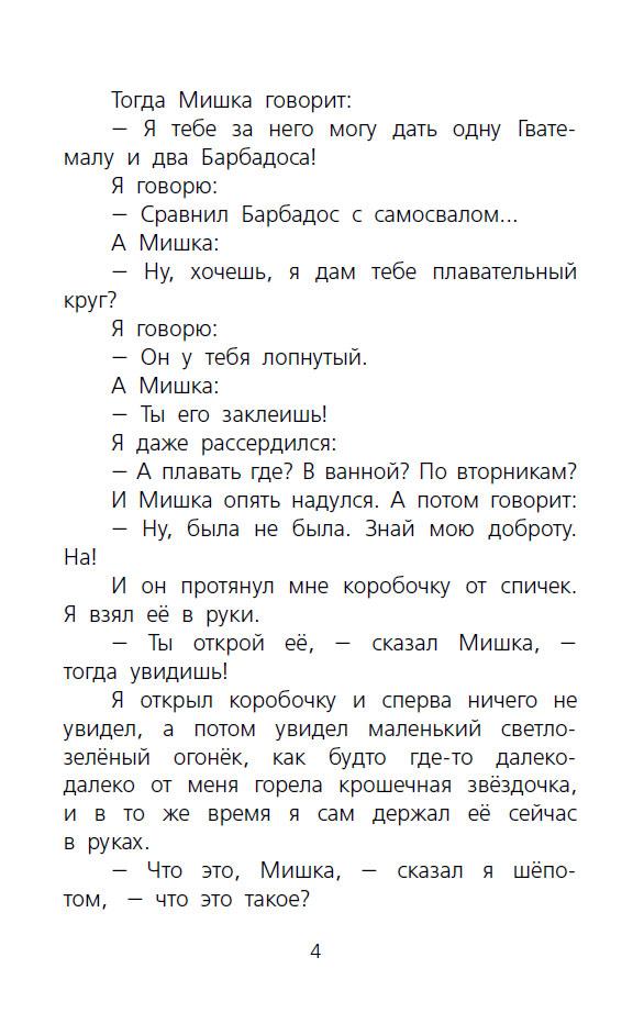 Драгунский В.Ю.. Денискины рассказы