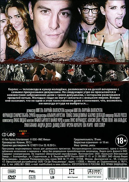 Вечеринка Llanero Films