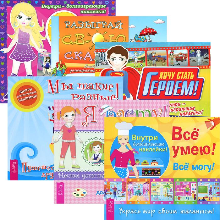 Книги с наклейками (комплект из 6 книг) сказки с наклейками комплект из 3 книг