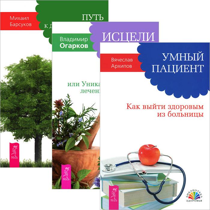 Умный пациент. Исцели болезнь свою. Путь к долгожительству (комплект из 3 книг) умный сад в подробностях