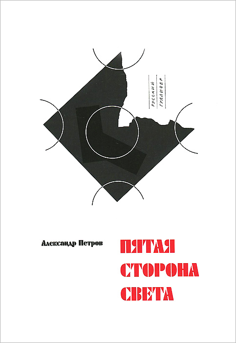 Александр Петров Пятая сторона света александр петров практическая физиогномика книга тренажер