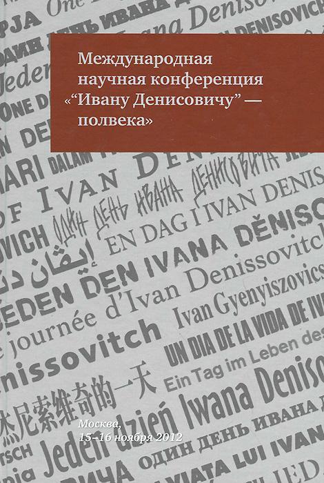 Международная научная конференция Ивану Денисовичу - полвека сборник классика русского рассказа 1