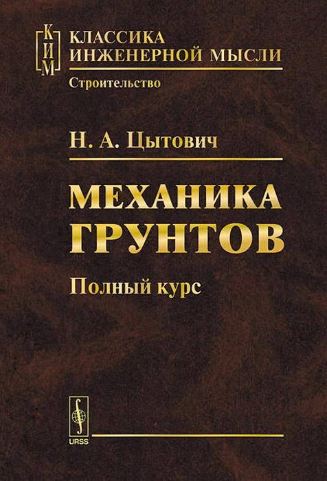 Н. А. Цытович Механика грунтов. Полный курс