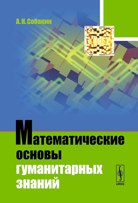 А. Н. Собакин Математические основы гуманитарных знаний довек ж введение в теорию языков программирования
