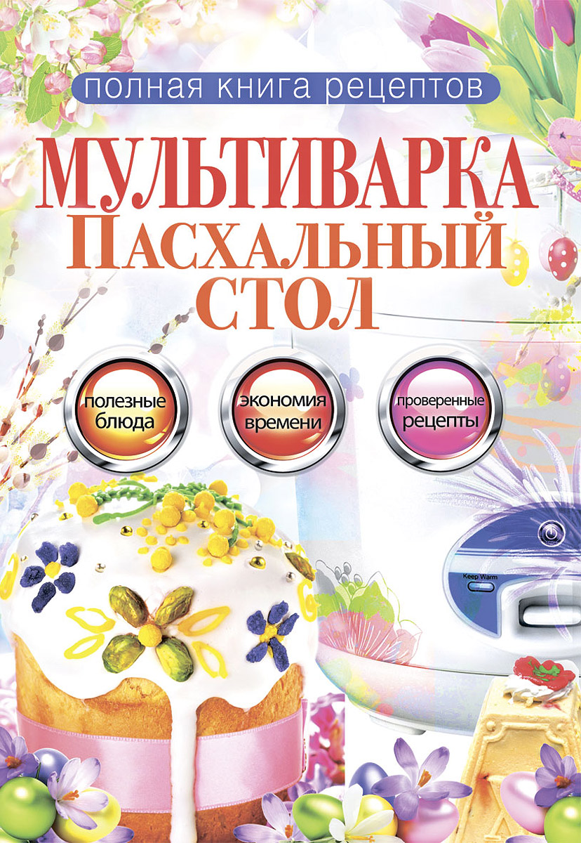 О. А. Грачевская Мультиварка. Пасхальный стол пасхальный домашний стол блюда к великому посту и пасхе