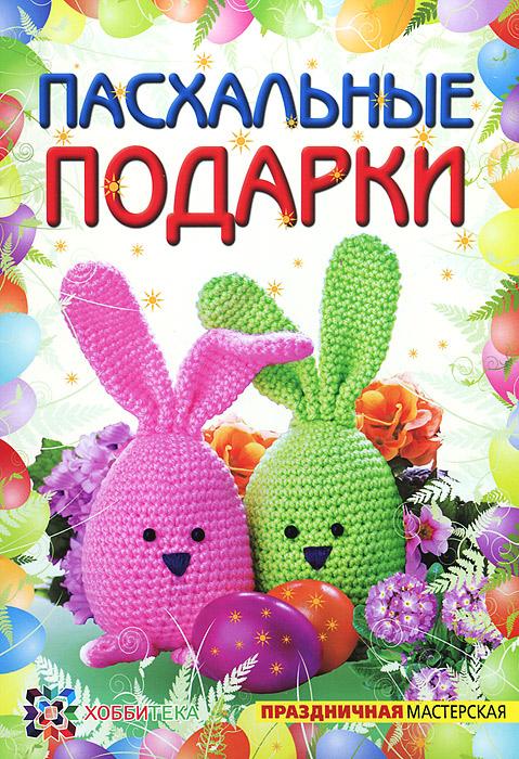 О. В. Полякова Пасхальные подарки