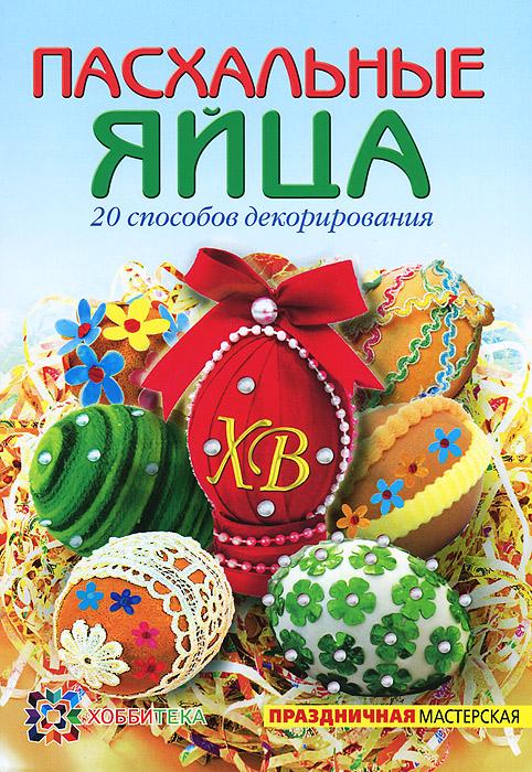 О. П. Грузинцева Пасхальные яйца. 20 способов декорирования символ олимпиады 2014 где можно в воронеже