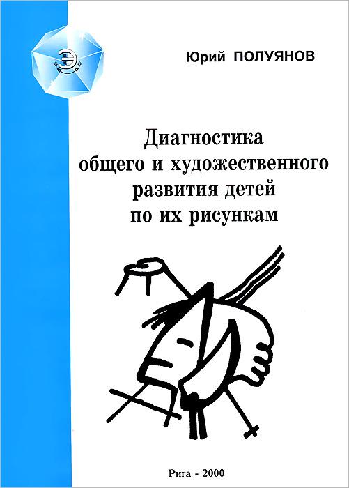 цены Ю. А. Полуянов Диагностика общего и художественного развития детей по их рисункам