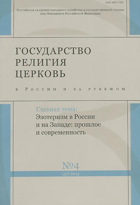 Государство, религия, церковь, №4(31), 2013