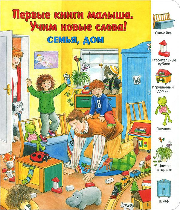 Семья, дом дом семья быт