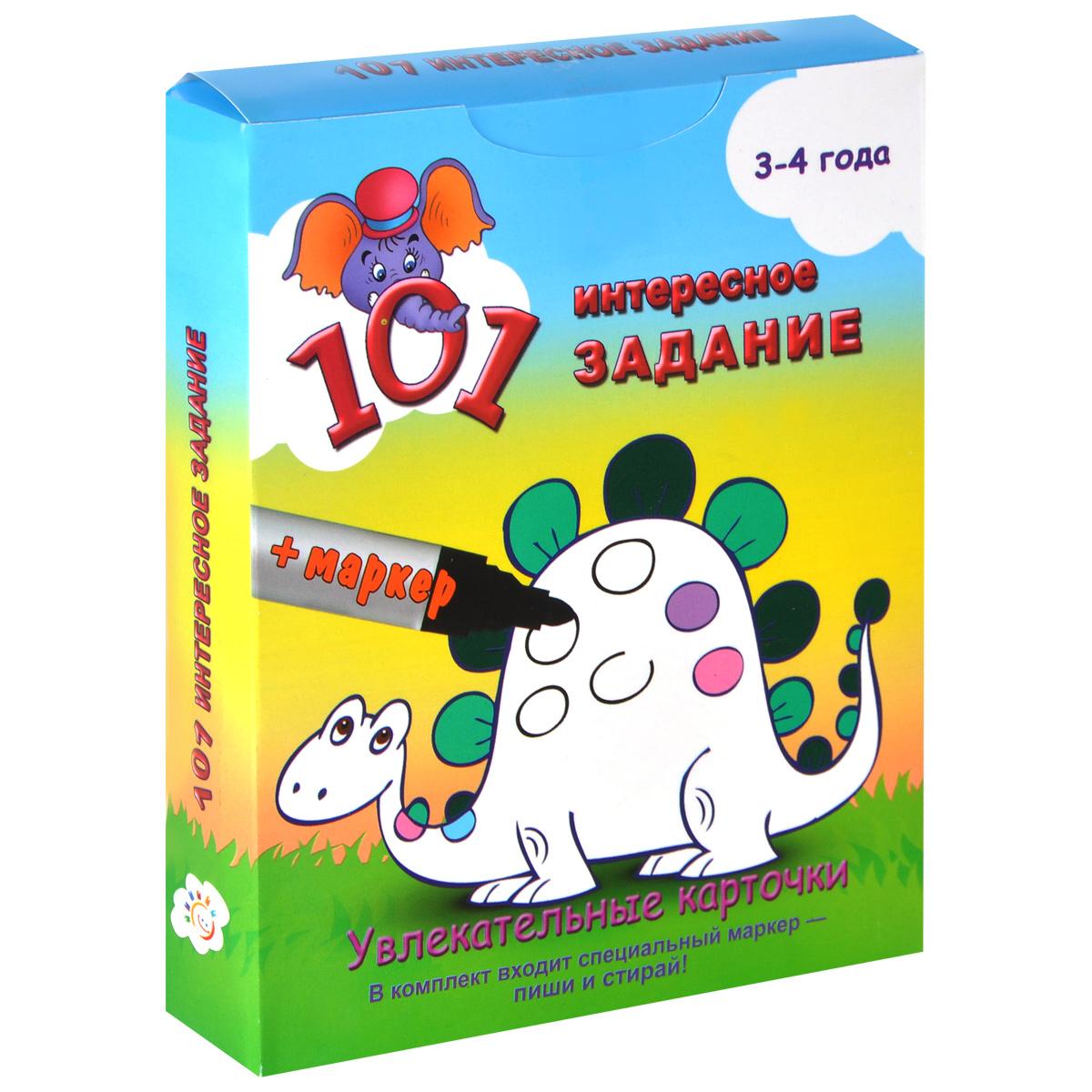 101 интересное задание (набор из 50 карточек + маркер) уотт фиона дорисуй в поездке 50 многоразовых карточек маркер в подарок
