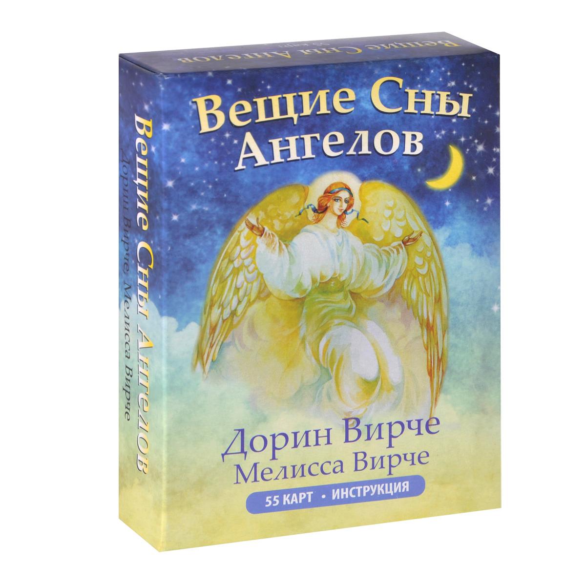 Вещие сны ангелов  (колода из 55 карт). Дорин Вирче, Мелисса Вирче