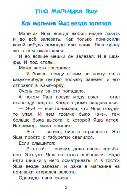 Успенский Э.Н.. Смешные рассказы для детей