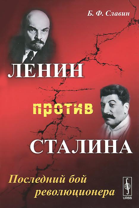 Б. Ф. Славин Ленин против Сталина. Последний бой революционера
