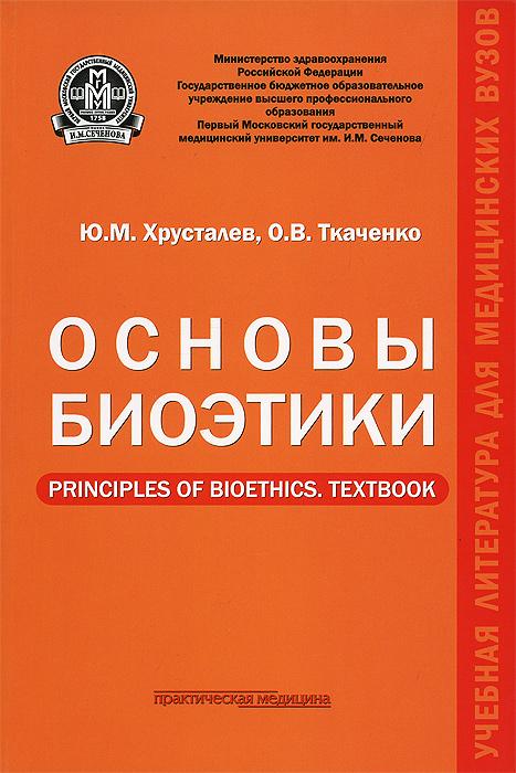 Основы биоэтики. Учебное пособие