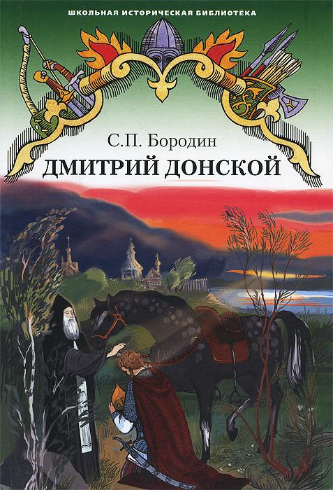 С. П. Бородин Дмитрий Донской