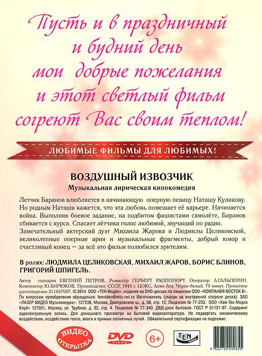 Видео-открытка.  Музыкальная кинокомедия:  Воздушный извозчик ЦОКС (Алма - Ата)