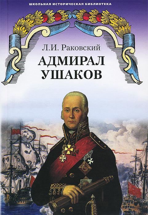 Л. И. Раковский Адмирал Ушаков и в курукин федор ушаков непобедимый адмирал