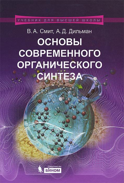 Основы современного органического синтеза. Учебное пособие