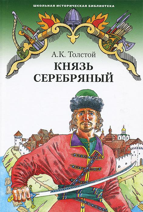 А. К. Толстой Князь Серебряный ксения рождественская мистическая москва ключ от библиотеки ивана грозного