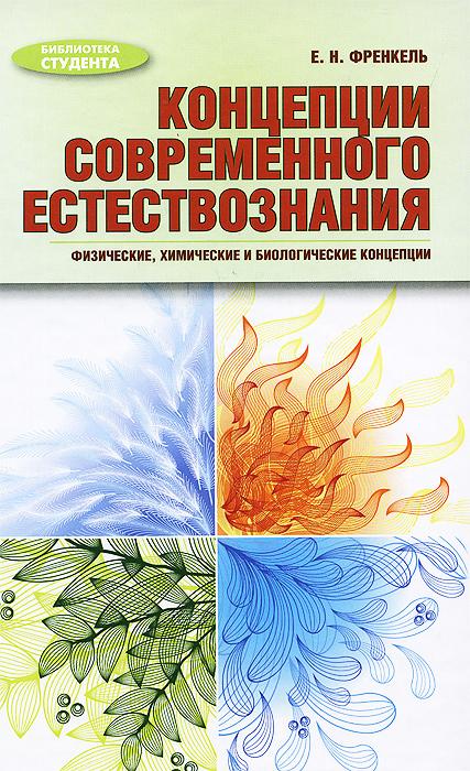 Концепции современного естествознания. Физические, химические и биологические концепции. Е. Н. Френкель