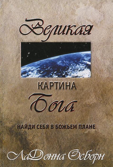 9780879431129 - ЛаДонна Осборн: Великая картина Бога. Найди себя в Божьем плане - Книга